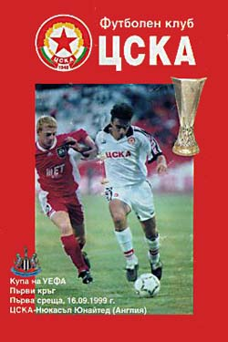 Matchday Programme : 16/09/1999